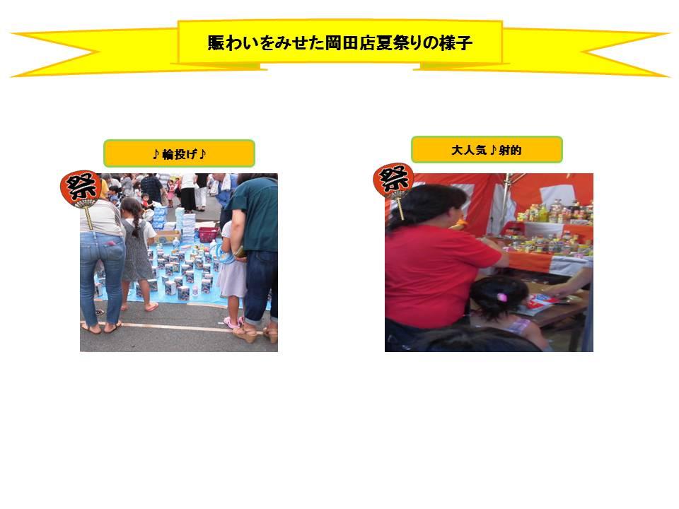岡田店夏祭り2016